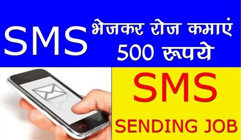 sms-jobs-1-1024×596-1